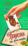 Гиффин Эмили - Грусть не для тебя обложка книги