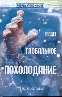 Сапунов В.Б. - Грядет глобальное похолодание обложка книги