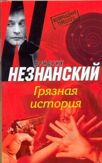 Незнанский Ф.Е. - Грязная история обложка книги