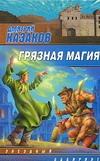 Грязная магия обложка книги