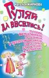 Жирнова Н.А. - Гуляй да веселись! обложка книги