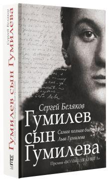 Беляков С.С. - Гумилев сын Гумилева обложка книги