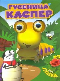 Хьюэт К - Гусеница Каспер обложка книги