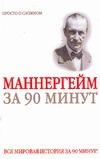 Медведько Ю. - Густав Маннергейм за 90 минут обложка книги