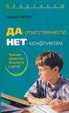 Сартан Галина - Да - ответственности, нет - конфликтам! Тренинг самостоятельности у детей' обложка книги