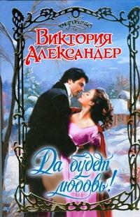 Александер В. - Да будет любовь! обложка книги