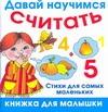 Кожевников А.Ю. - Давай научимся считать обложка книги