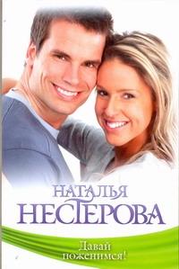 Нестерова Наталья - Давай поженимся! обложка книги
