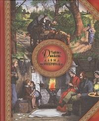 Диккенс Ч. - Давид Копперфильд обложка книги