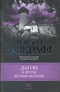 Дагон и другие жуткие рассказы обложка книги