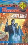 Трускиновская Д.  М. - Дайте место гневу Божию обложка книги