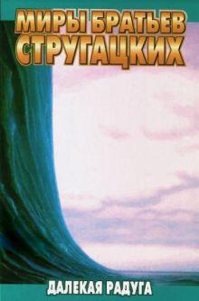 Стругацкий А.Н. - Далекая радуга обложка книги