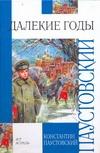 Далекие годы обложка книги