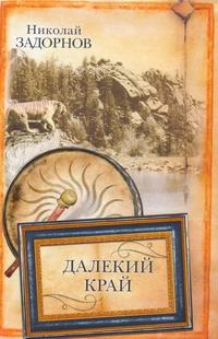 Задорнов Н.П. - Далекий край обложка книги