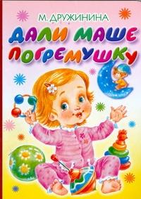 Дружинина М.В. - Дали Маше погремушку обложка книги