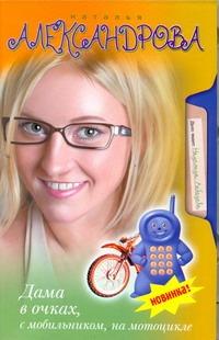 Александрова Наталья - Дама в очках, с мобильником, на мотоцикле обложка книги