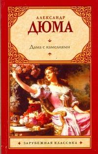 Дюма А.(сын) - Дама с камелиями обложка книги