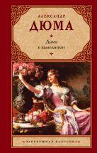 Дюма А.(сын) - Дама с камелиями' обложка книги