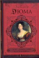 Дюма А.(сын) - Дама с камелиями. Женская война' обложка книги