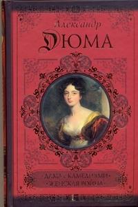 Дюма А.(сын) - Дама с камелиями. Женская война обложка книги