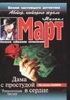 Март М. - Дама с простудой в сердце обложка книги