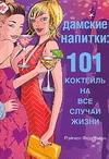 Дамские напитки. 101 коктейль на все случаи жизни Федерман Р.