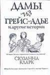 Дамы из Грейс-Адье и другие истории обложка книги