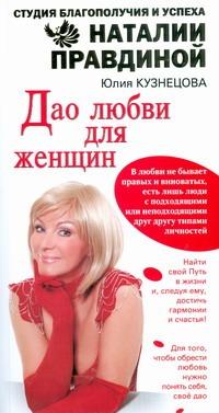 Кузнецова Ю.С. - Дао любви для женщин обложка книги