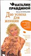 Кузнецова Ю.С. - Дао успеха для женщин обложка книги
