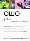 Ошо - Дао: история и учения обложка книги
