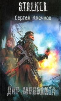 Клочков Сергей - Дар Монолита обложка книги