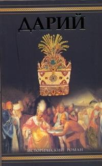Дарий ( Поротников В.П.  )