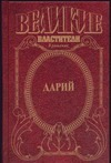 Поротников В.П. - Дарий обложка книги