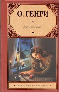О. Генри - Дары волхвов обложка книги