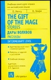 Гудкова Л.М. - Дары волхвов. Рассказы = The Gift of the Magi. Stories. обложка книги