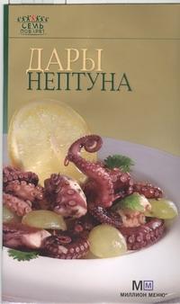 Гончарова Э. - Дары Нептуна обложка книги