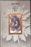 Юденич М. - Дата моей смерти. Игры марионеток. Антиквар обложка книги