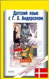 Датский язык с Г.Х.Андерсоном. Сказки Ларюшкин Р.