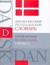 - Датско-русский. Русско-датский словарь обложка книги