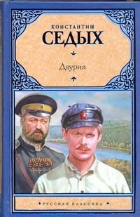 Даурия Седых К.Ф.