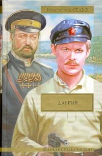 Седых К.Ф. - Даурия обложка книги