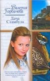 Горбачева Валерия - Дача Стамбула обложка книги