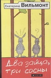 Вильмонт Е.Н. Два зайца, три сосны