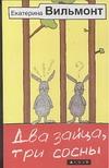 Вильмонт Е.Н. - Два зайца, три сосны обложка книги