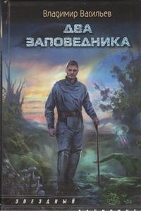 Васильев В.Н. - Два заповедника обложка книги