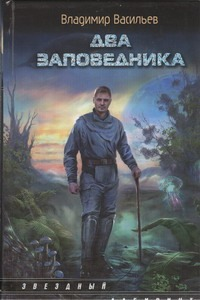 Два заповедника Васильев В.Н.
