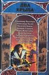 . - Два крыла. Русская фэнтези, 2007 обложка книги