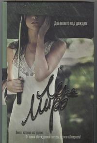 Миро Лена - Два мохито под дождем обложка книги