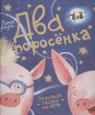 Жутауте Лина - Два поросенка' обложка книги