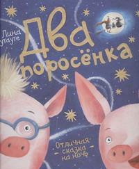 Жутауте Лина - Два поросенка обложка книги